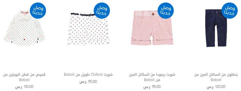 ملابس رمضان من مذركير